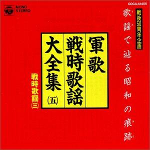 軍歌・戦時歌謡大全集5/戦時歌謡3