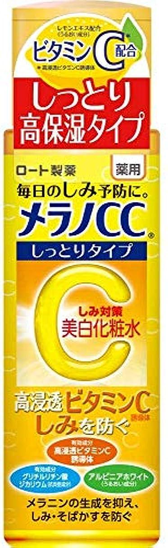 お客様平凡菊メラノCC 薬用しみ?そばかす対策美白 化粧水 しっとりタイプ 高浸透ビタミンC配合誘導体配合 170mL ×2個