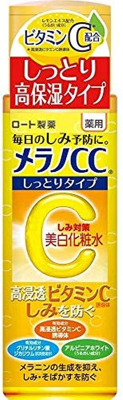 組み込む乗り出すラウンジメラノCC 薬用しみ?そばかす対策美白 化粧水 しっとりタイプ 高浸透ビタミンC配合誘導体配合 170mL ×5個