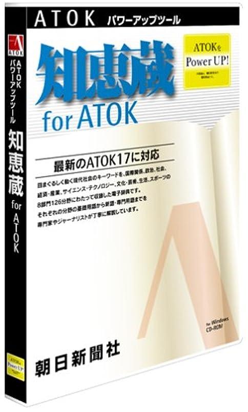 役に立たない終わりに渡って知恵蔵 for ATOK for Windows CD-ROM