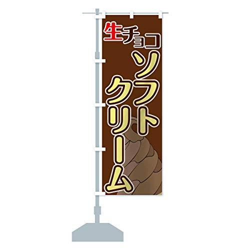 生チョコソフトクリーム のぼり旗 サイズ選べます(スリム45x180cm 左チチ)