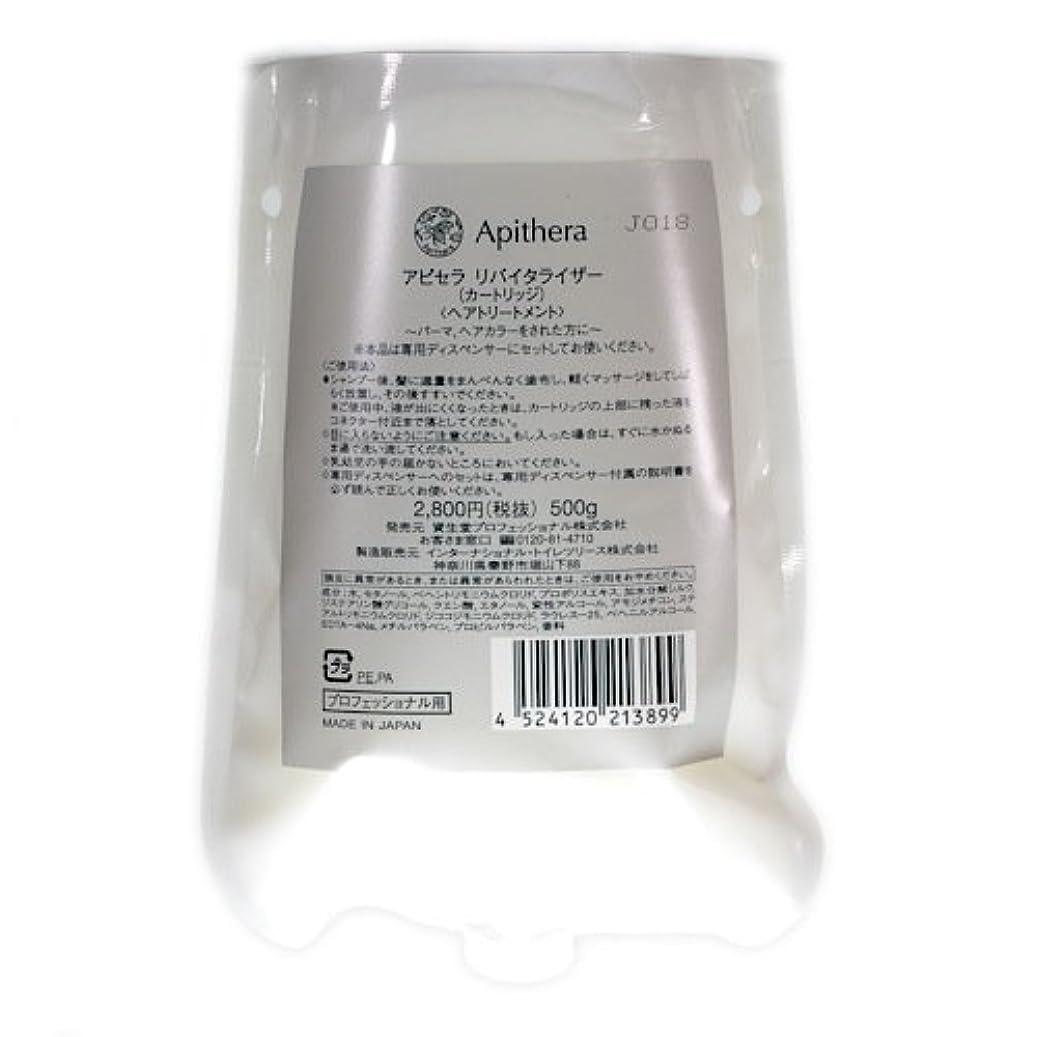 整理する焦げ定期的に資生堂 アピセラ リバイタライザー 500g (レフィル)