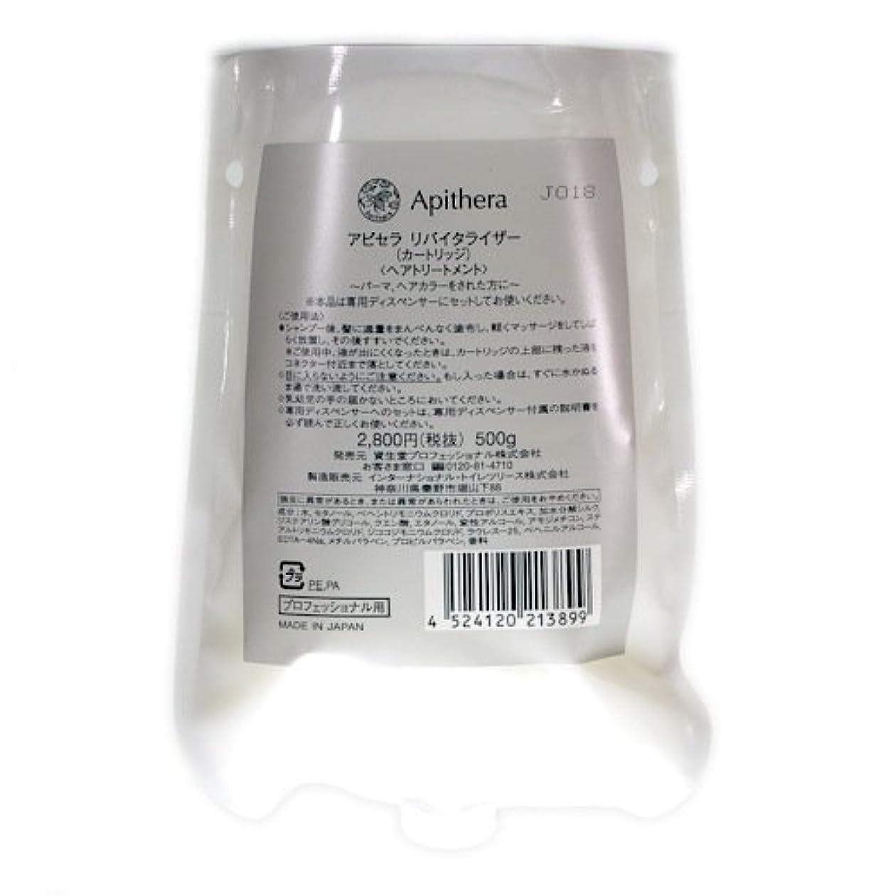 ピーブ増加する肥満資生堂 アピセラ リバイタライザー 500g (レフィル)