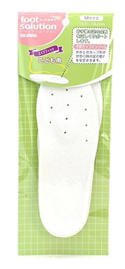 取り消す異議衣類コロンブス フットソリューション 子供用カップインソール Mサイズ 1足分(2枚入)