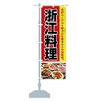 のぼり 浙江料理 のぼり旗 サイズ選べます(コンパクト45x150cm 右チチ)