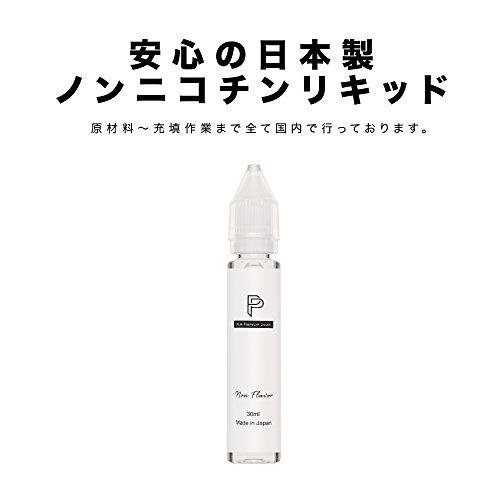 PLM 電子タバコ リキッド プルームテック 再生 補充用 無香料 ノンフレーバー 国産 30ml