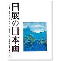 日展の日本画 改組 新 第4回(2017年)第1科