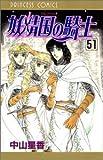 妖精国の騎士 第51巻 (プリンセスコミックス)