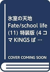 氷室の天地 Fate/school life (11) 特装版 (4コマKINGSぱれっとコミックス)