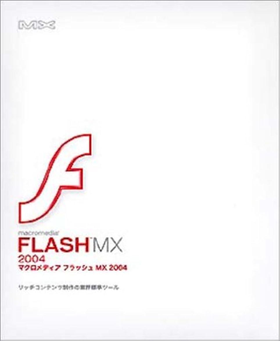 出くわす膨らませる信念Macromedia Flash MX 2004 日本語版