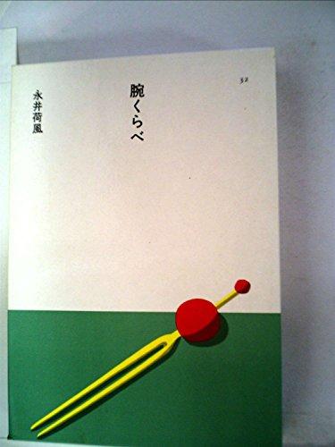 腕くらべ (1985年) (日本の文学〈32〉)