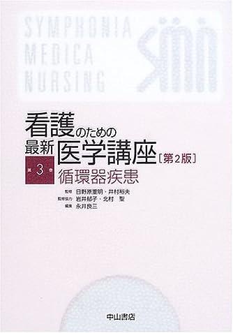 循環器疾患 (看護のための最新医学講座)