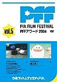 ぴあフィルムフェスティバルSELECTION PFFアワード2004 Vol.5[DVD]