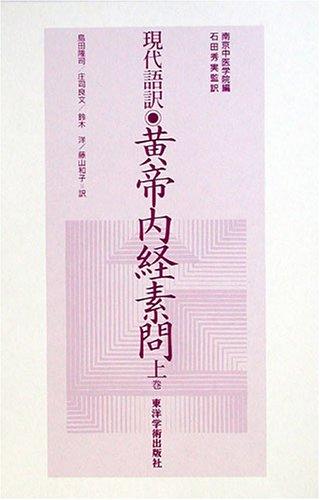 黄帝内経素問 上巻―現代語訳