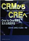 CRMからCREへ―One to One戦略を支える実践手法