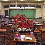 女王の教室 o.s.t