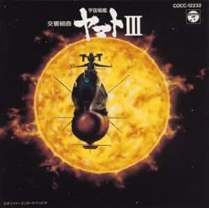 交響組曲 「宇宙戦艦ヤマトIII」 Symphony
