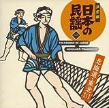 決定版日本の民謡(1)北海道・