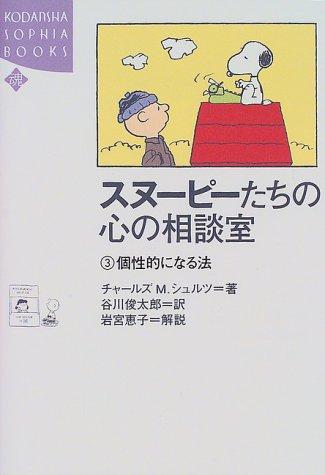 スヌーピーたちの心の相談室〈3〉個性的になる法 (講談社SOPHIA BOOKS)の詳細を見る