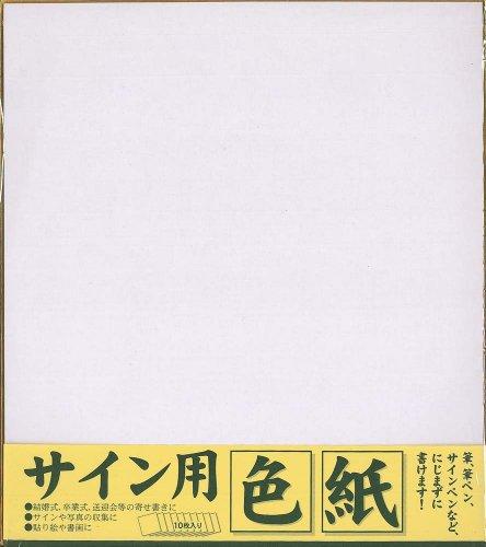 エヒメ紙工 サイン用色紙 242×272mm 10枚入