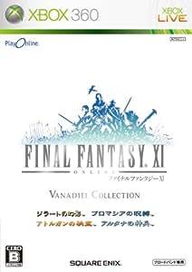 プレイオンライン/ファイナルファンタジーXI ヴァナ・ディール コレクション - Xbox360