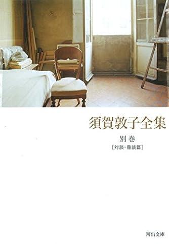 須賀敦子全集別巻 [対談・鼎談篇] (河出文庫 す)