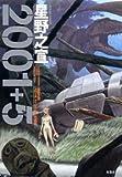 2001 5 星野之宣 / 星野 之宣 のシリーズ情報を見る