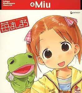 苺ましまろ Chara-CD4 美羽<初回限定生産>