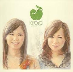 Kiroro「あるがまま」のジャケット画像