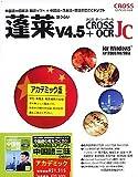蓬莱 Ver.4.5 + Cross OCR JC 中国語三昧ボーナスパック アカデミック for Windows