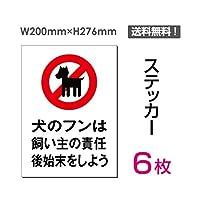 「犬のフンは飼い主の責任 後始末をしよう」【ステッカー シール】タテ・大 200×276mm (sticker-041-6) (6枚組)