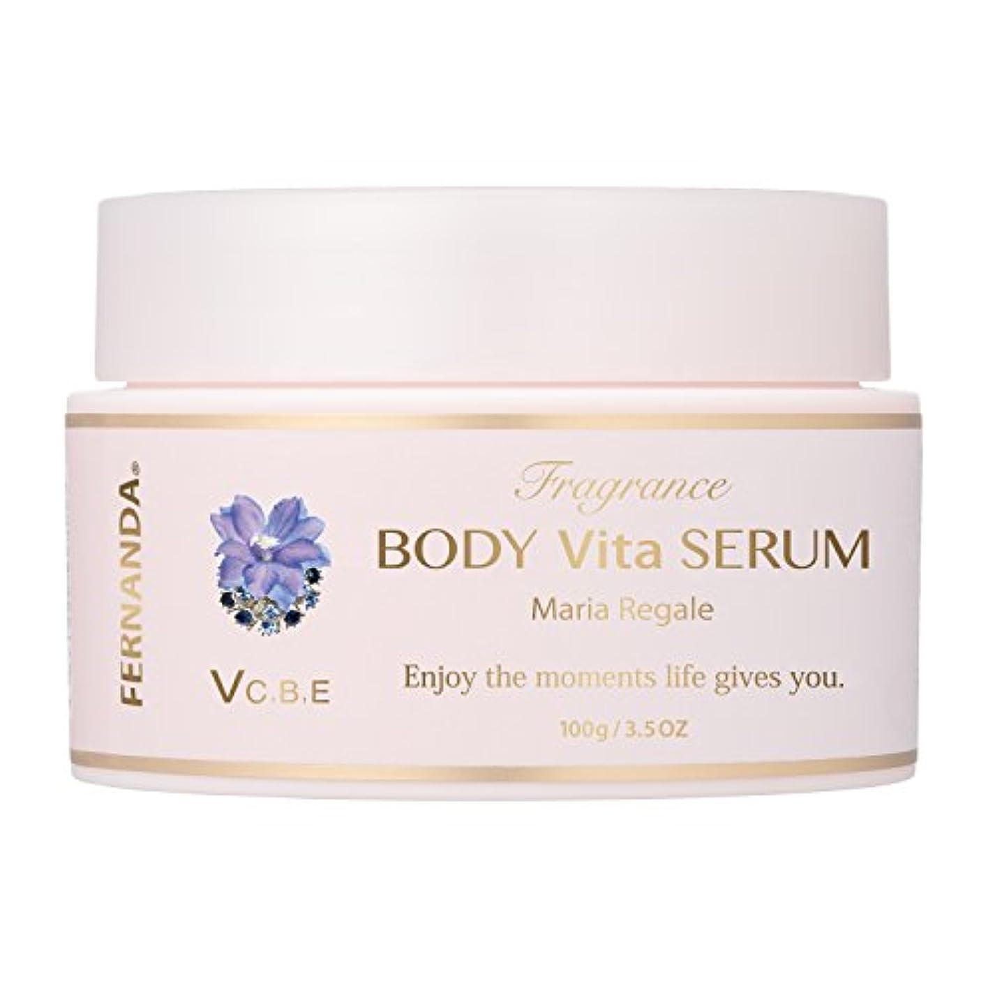 ロータリー反映する整然としたFERNANDA(フェルナンダ) Body Vita Serum Maria Regale(ボディビタセラム マリアリゲル)