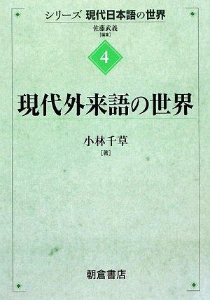 現代外来語の世界 (シリーズ現代日本語の世界)の詳細を見る