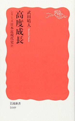 高度成長―シリーズ日本近現代史〈8〉 (岩波新書)の詳細を見る