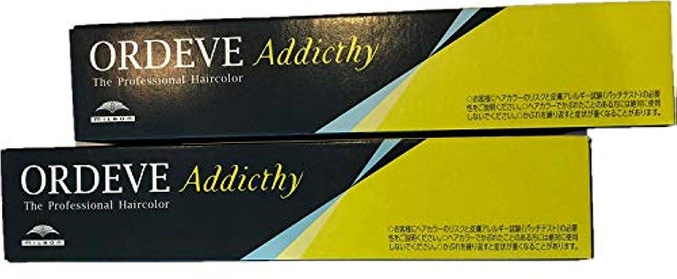 意識的場合匹敵しますミルボン オルディーブ アディクシー 1剤 3-SI シルバー 80g×2本