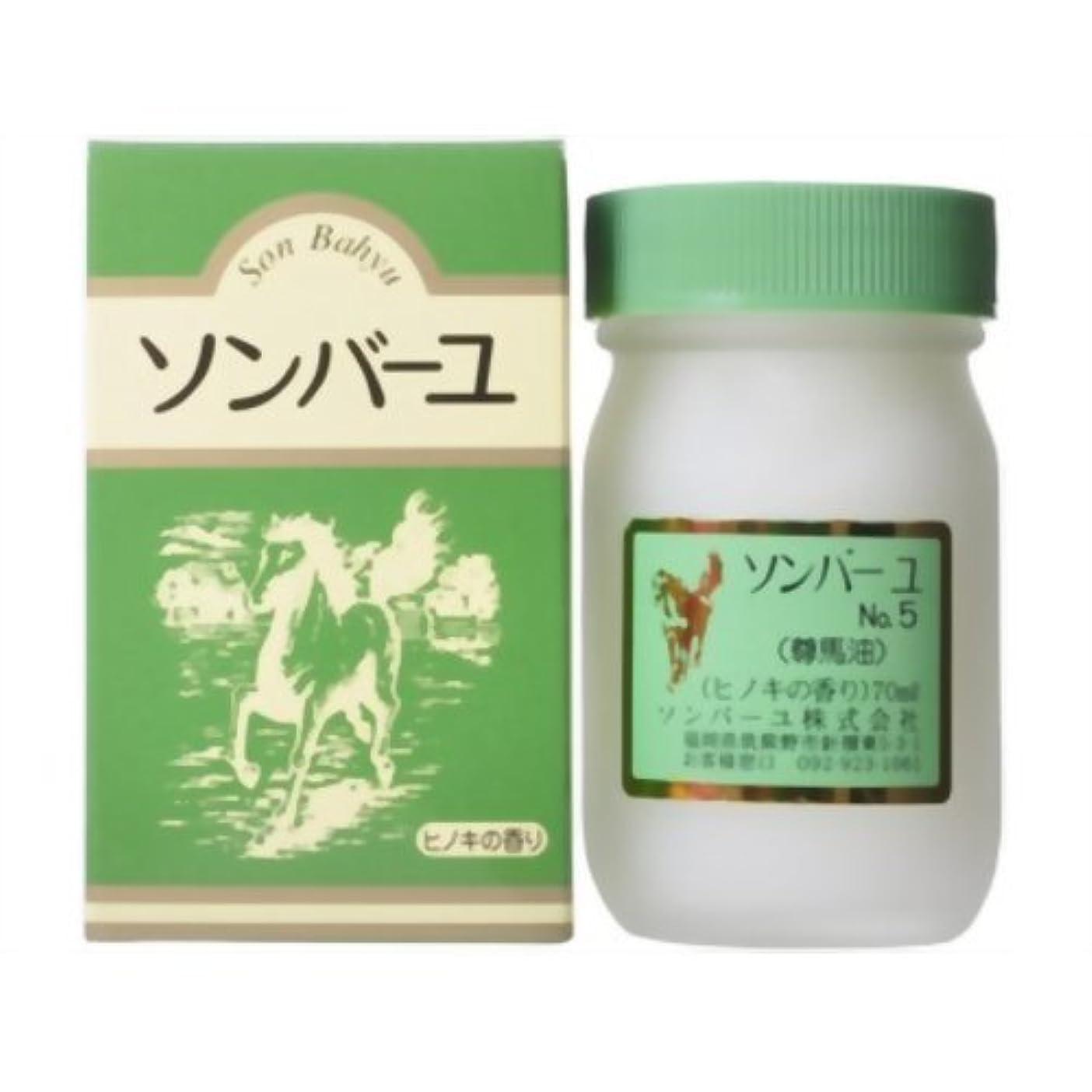 オープニング溶融暗くするソンバーユ ヒノキの香り 70ml