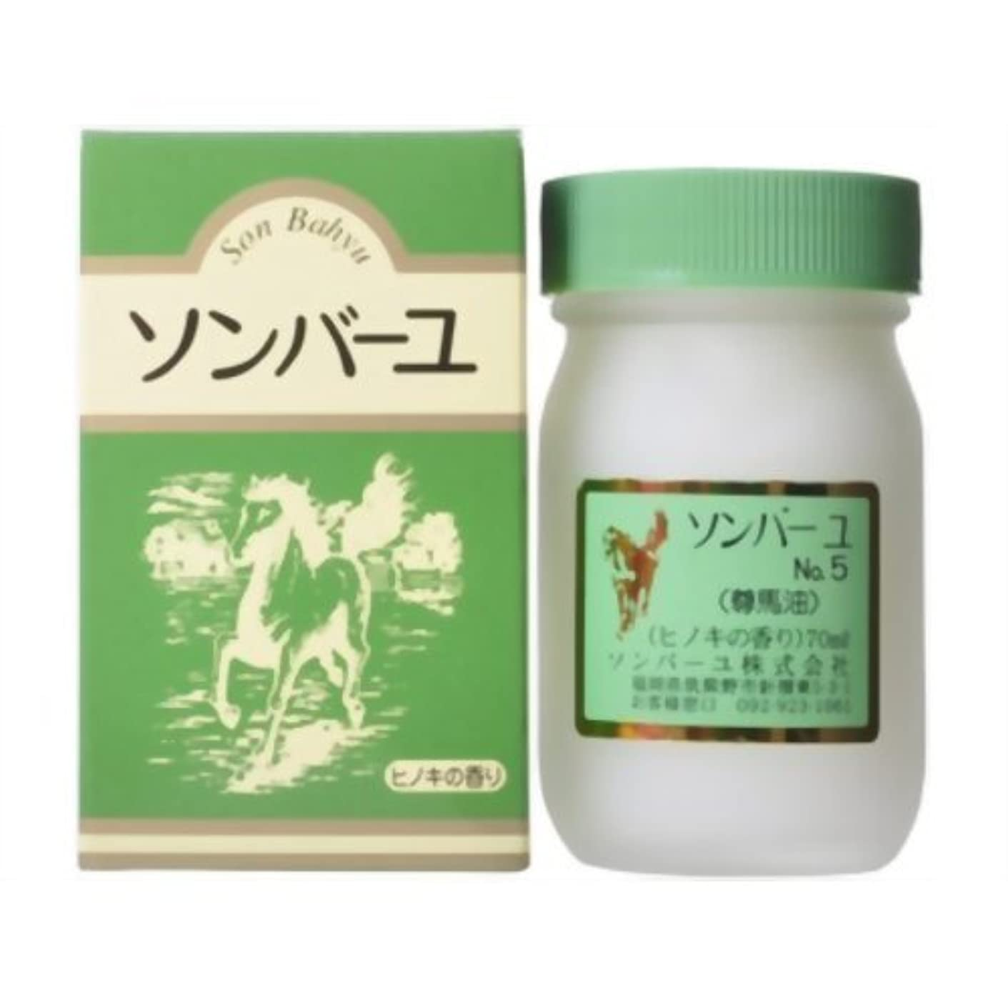 副磨かれた影響ソンバーユ ヒノキの香り 70ml