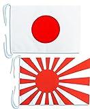 日本国旗と海軍旗 [ 旭日旗 ]2枚セット・Mサイズ  [ テトロン生地・ 34×50cm ]安心の日本製
