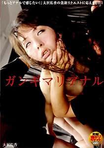 ガンギマリアナル [DVD]