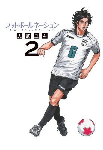 フットボールネーション 2 (ビッグコミックス)の詳細を見る