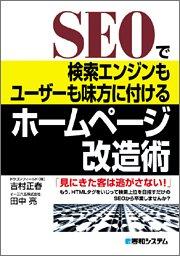 SEOで検索エンジンもユーザーも味方に付けるホームページ改造術の詳細を見る