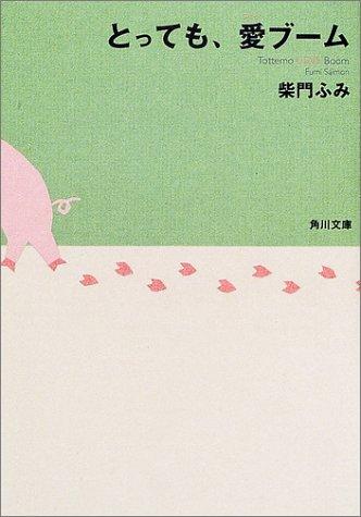 とっても、愛ブーム (角川文庫)の詳細を見る