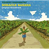 「ミラクルバナナ」オリジナル・サウンドトラック(初回生産限定盤)(DVD付)