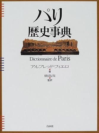パリ歴史事典