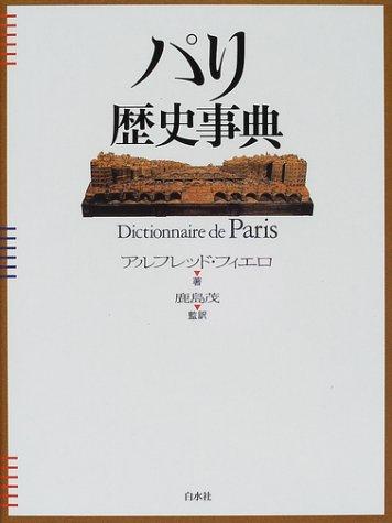 パリ歴史事典 / アルフレッド フィエロ,Alfred Fierro,鹿島 茂