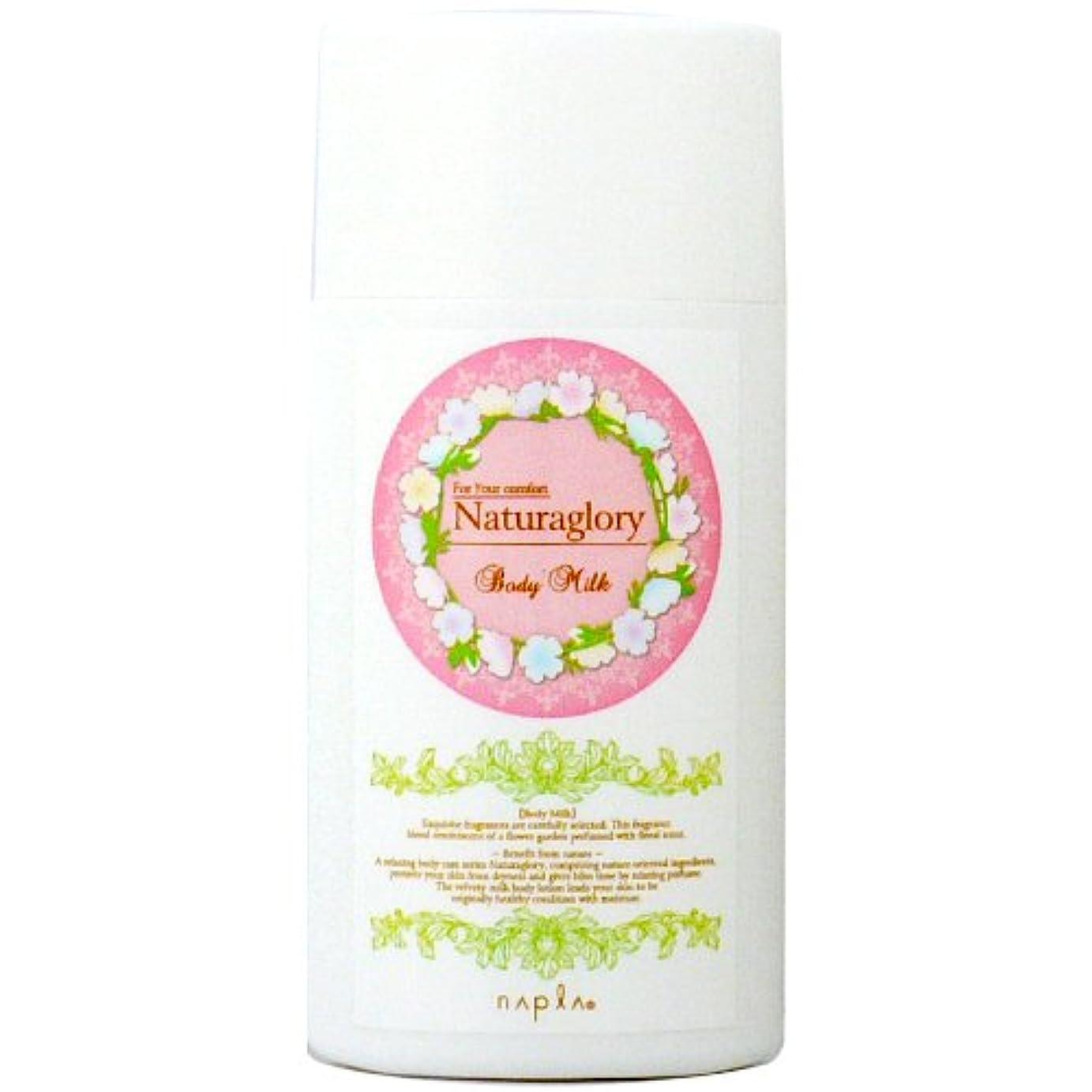 スーパー小包ベイビー【ナプラ】ナチュラグローリー ボディーミルク 60ml