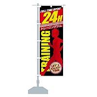 24時間トレーニングジム のぼり旗 サイズ選べます(コンパクト45x150cm 左チチ)