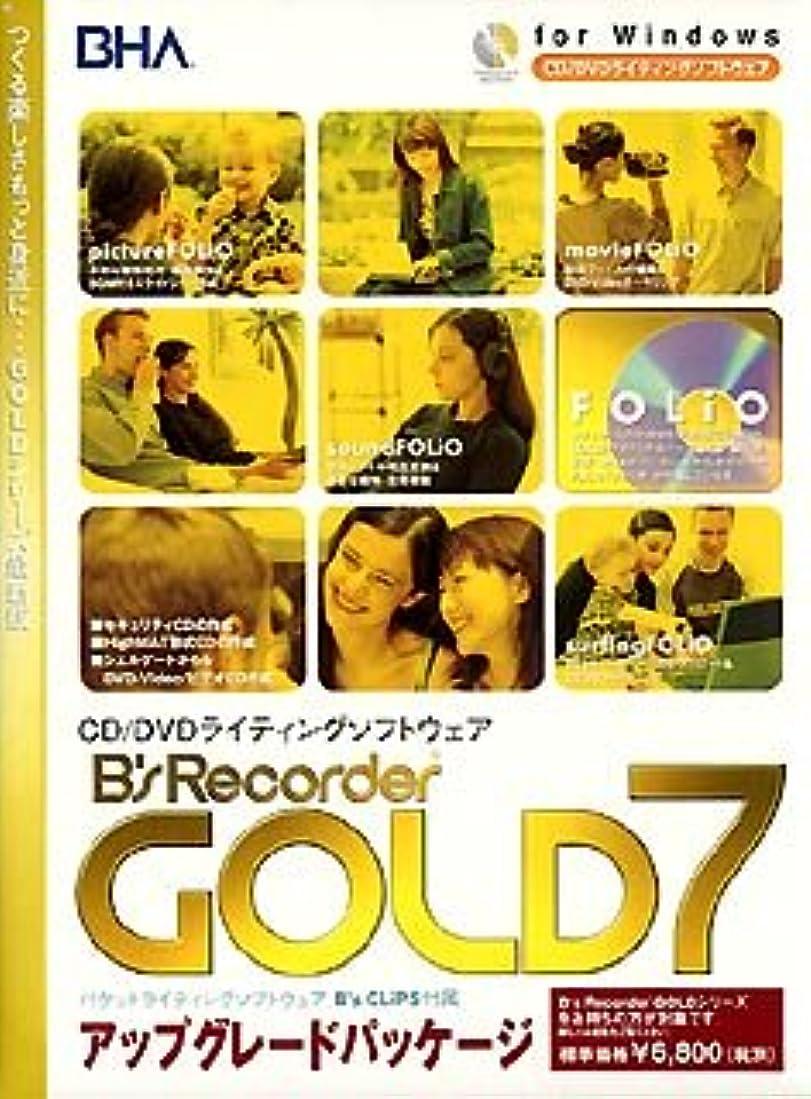 他の場所キャビン限られたB's Recorder GOLD 7 アップグレードパッケージ