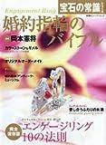 婚約指輪のバイブル―徹底解説!!エンゲージリング10の法則 (双葉社スーパームック―宝石の常識シリーズ)