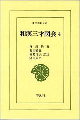 和漢三才図会〈4〉 (東洋文庫)
